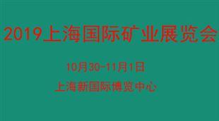 2019上海国际 矿业技术与装备展览会