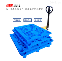 塑料托盘网格九脚叉车塑胶卡板仓库货物
