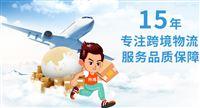中国到新加坡跨境电商COD小包代收货款