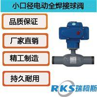 小口徑電動全焊接球閥-使用與維護-圖片
