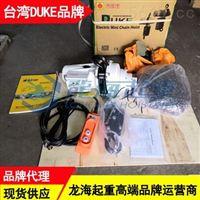 1噸DUKE迷你環鏈電動葫蘆,220V單相電